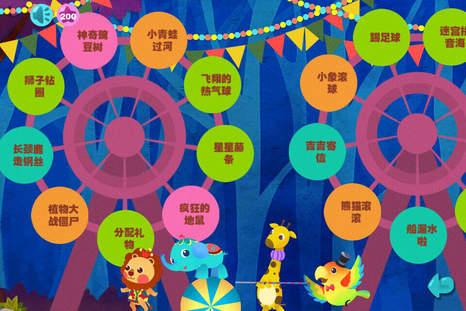在学习拼音的同时可以学习到这些读音的大量汉字,然后通过动画和游戏图片