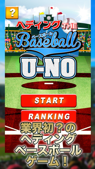 Heading The Baseball U-NO