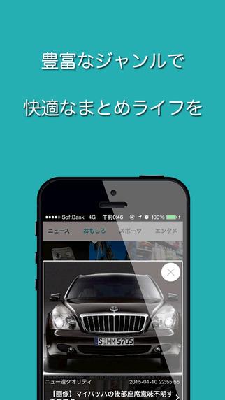 無料新闻AppのMILO -オフラインで読める2chまとめアプリ-|記事Game
