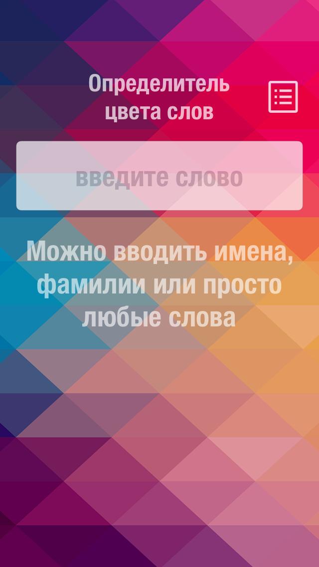 Определитель цвета слов WordColor Скриншоты3
