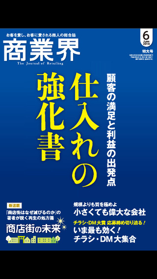 商業界(The Journal of Retailing