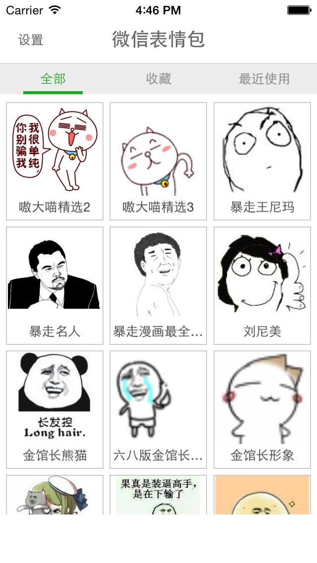搞笑表情 - 动态图