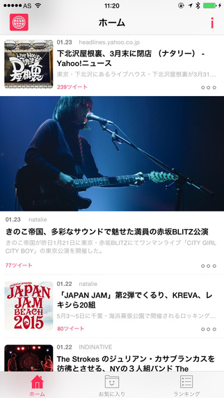 MME - 音楽ニュースアプリ