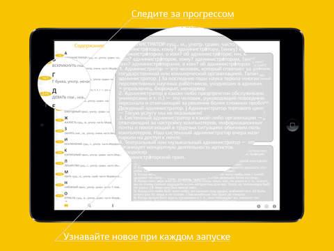 Словарь Дмитриева Скриншоты8