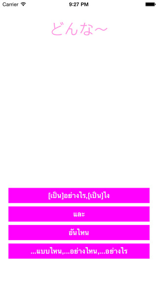 Lesson8 Japanese Vocabulary for Thai