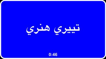 فوق الرأس - Arabic Quiz Game screenshot 5