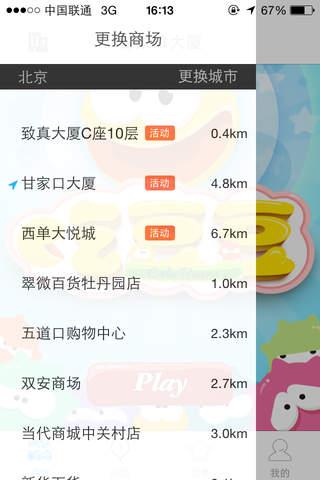寻鹿 - 室内导航 screenshot 1