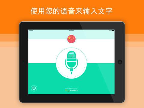活跃声音 HD – 即时将你的语音转换成文本[iPad]丨反斗限免