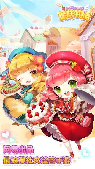 《蛋糕物语(网易出品最浪漫社交经营手游)[iOS]》