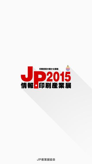 JP2015情報印刷産業展