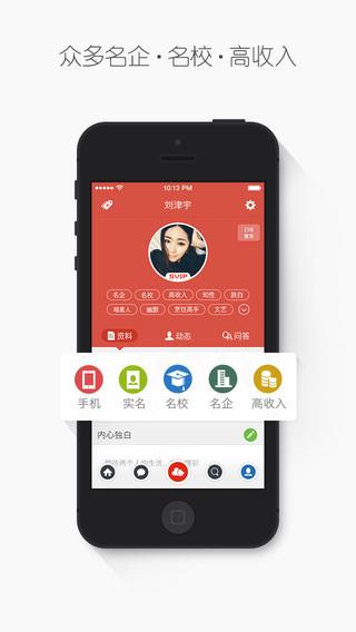玩免費社交APP 下載花田-恋爱交友社区 app不用錢 硬是要APP
