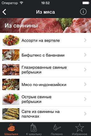 Шашлыки screenshot 2