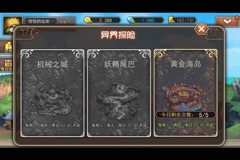 动漫英雄 screenshot 3