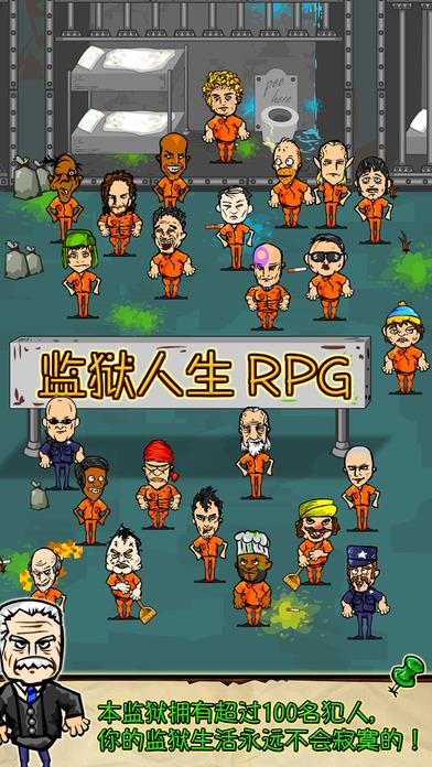 监狱人生 RPG