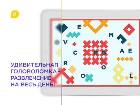 Overcolor - визуальная головоломка для школьников. Развиваем логику и память, формируем пространственное восприятие, базовая геометрия Screenshot