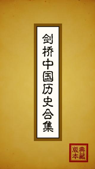 剑桥中国历史合集