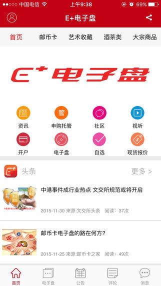 E+电子盘 权威邮币资讯 文交所 邮币圈 投资者首选