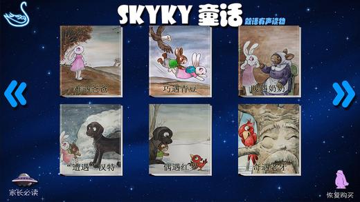 Skyky童话Pro