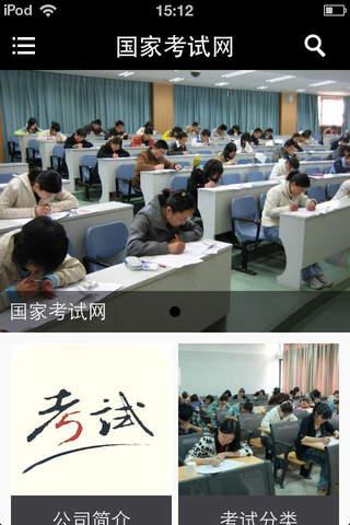 国家考试网 screenshot 3