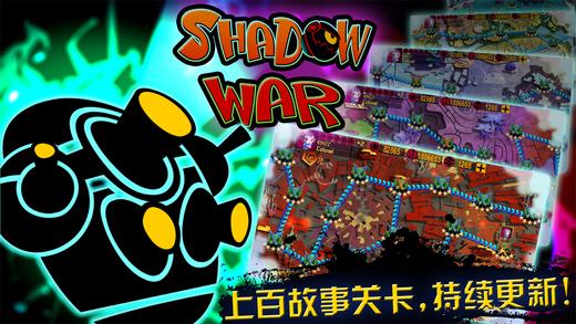 暗影战争:蒸汽冲突[iOS]丨反斗限免