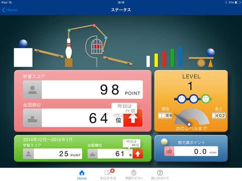 無料教育AppのZ会学習アプリ|記事Game