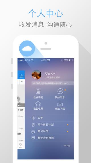 【免費個人化App】太平洋电脑网-APP點子