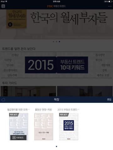玩書籍App|매경 부동산 트렌드 2015免費|APP試玩