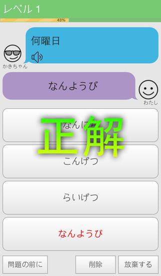 Kakichan - Learn Japanese with Fun