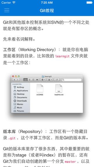 Git 教程[iOS]丨反斗限免