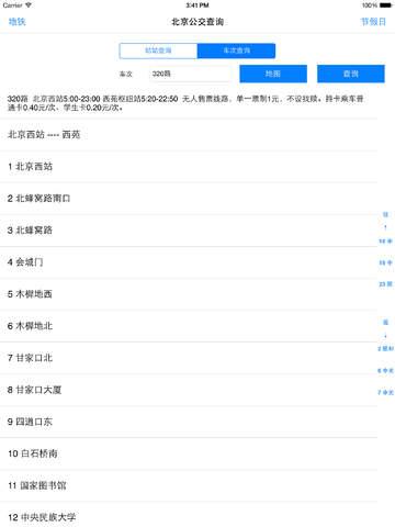 玩免費旅遊APP|下載北京公交查询 app不用錢|硬是要APP