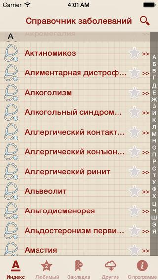 Справочник заболеваний