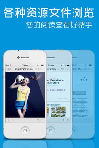 互动闪传 screenshot 4