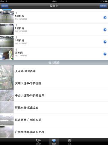 玩商業App|G3大眼睛客户端免費|APP試玩