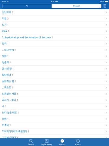 Korean <> English Dictionary + Vocabulary trainer 玩教育App免費 玩APPs