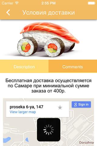 Эксклюзив Доставка Еды screenshot 3