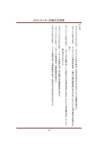 31万人評論用語(エブリデイ出版2013センター試験対策シリーズ) screenshot 4