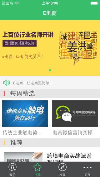 免費教育App|E电商|阿達玩APP