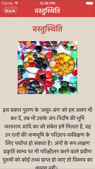 Ratna Vigya Gemology in Hindi