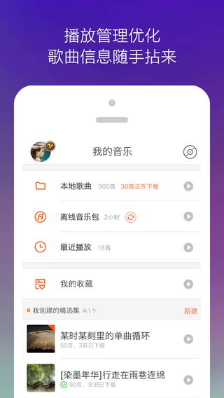 玩新聞App|虾米音乐-中国好声音官方授权免費|APP試玩