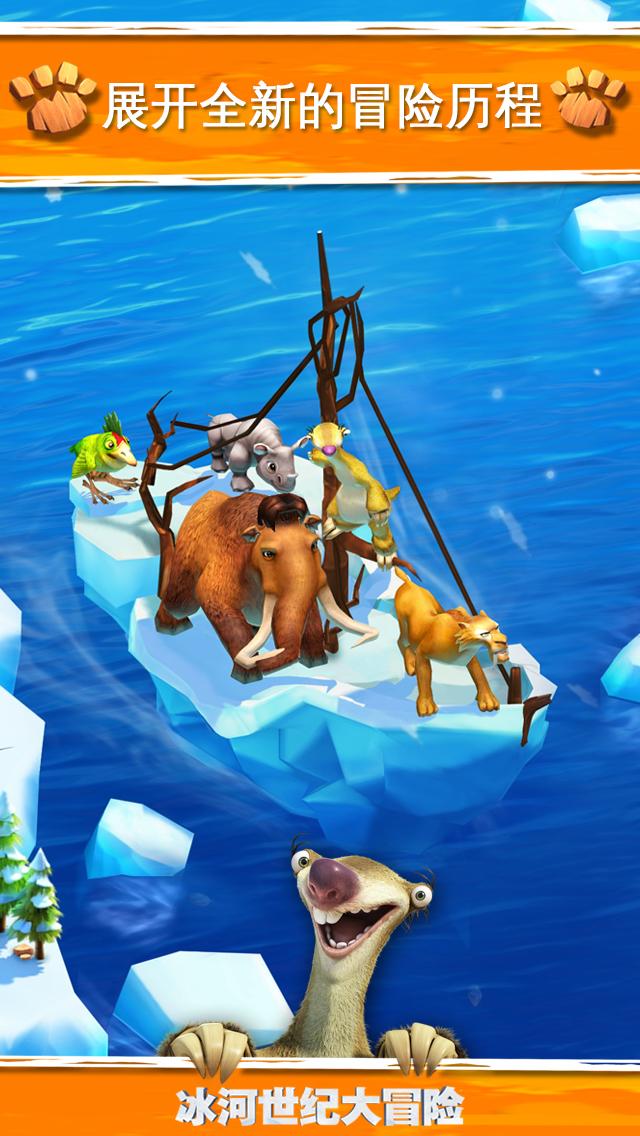 冰河世纪大冒险