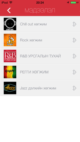 RMC.|玩音樂App免費|玩APPs