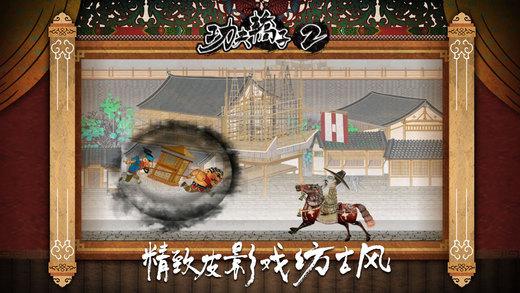 功夫轿子2 - 中国风跑酷游戏[iOS]丨反斗限免