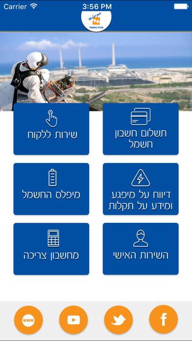 חברת החשמל Screenshot 2