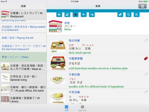 【免費書籍App】大新日中英‧旅遊會話辭典-APP點子