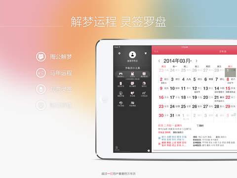 【免費工具App】万年历-官方日历农历闹钟提醒记事,提供天气星座日程管理-APP點子