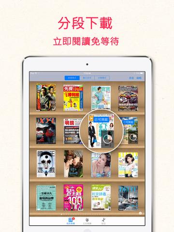 iPubu電子書 - 熱門新聞、雜誌、圖書隨身閱讀 玩書籍App免費 玩APPs