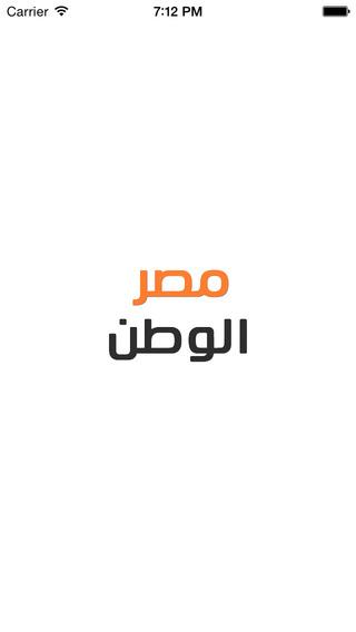 أخبار مصر الوطن