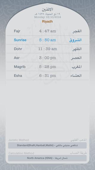 Prayer Times with widget - حي على الفلاح