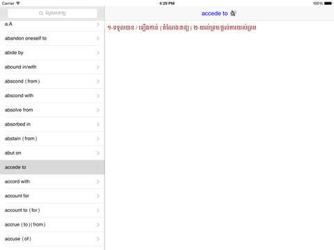 English Khmer Phrasal Verb Dictionary Pro (1st Edition)|玩教育App免費|玩APPs