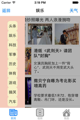 NewsWord screenshot 4